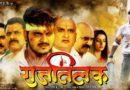 जारी हुआ कल्लू की फिल्म 'राज तिलक' फर्स्ट लुक