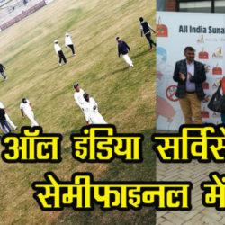 5वीं सुनैना वर्मा मेमोरियल क्रिकेट प्रतियोगिता|ऑल इंडिया सर्विसेज सेमीफाइनल में