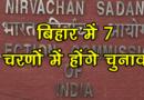 बिहार में सात चरणों में होंगे चुनाव