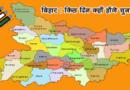 बिहार: किस डेट पर किन किन सीटों पर होंगे चुनाव