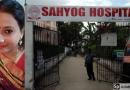सहयोग हॉस्पिटल की लापरवाही से प्रसव के बाद पीड़िता की मौत