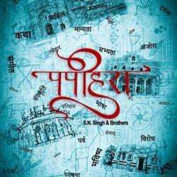 150 साल बाद अपने वतन लौटेगी इस फ़िल्म से 'भोजपुरी'