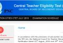 CBSE ने की अगले CTET की घोषणा