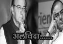 नहीं रहे जेटली | नरेंद्र मोदी, नीतीश, राशिद, सुशील मोदी ने व्यक्त की संवेदना