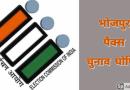 पैक्स का निर्वाचन पांच चरणों| जानिए कब