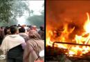 अनियंत्रित कार डिवाइडर से टकराई | आग लगने से कार में फंसा चालक जिंदा जला