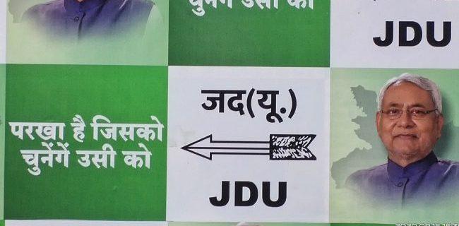 JDU से बड़ी खबर