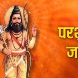 भगवान परशुराम की कहानी, पंडित जी की जुबानी